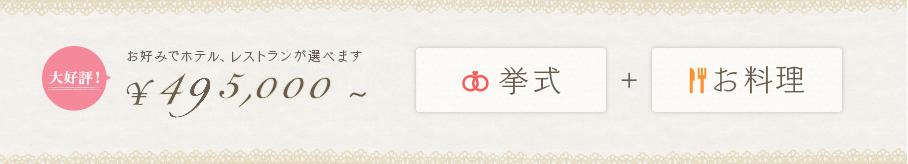 お好みでホテル、レストランが選べます ¥450,000〜 挙式+お料理
