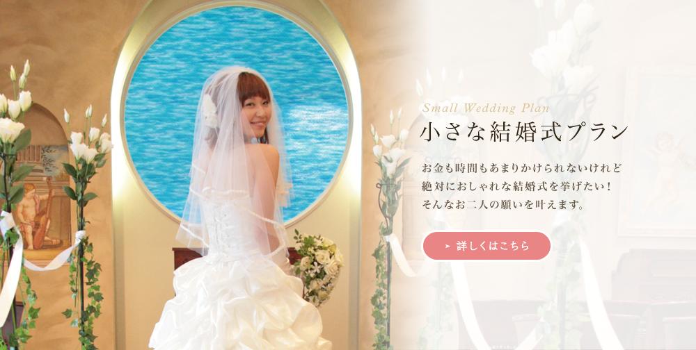 小さな結婚式プラン お金も時間もあまりかけられないけれど絶対におしゃれな結婚式をあげたい!そんなお二人の願いを叶えます。